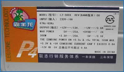 p4经典电源-霸王龙台达版